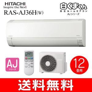 RAS-AJ36H 日立 ルームエアコン 白くまくん AJシリーズ 12畳程度 RAS-AJ36H(W)|townmall