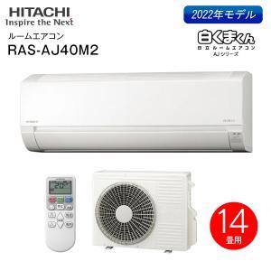 日立 ルームエアコン RAS-AJ40H2 白くまくん AJシリーズ 14畳程度 RAS-AJ40H2(W)|townmall
