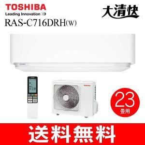 東芝(TOSHIBA) ルームエアコン 主に23畳用 RAS-C716DRH(W)|townmall