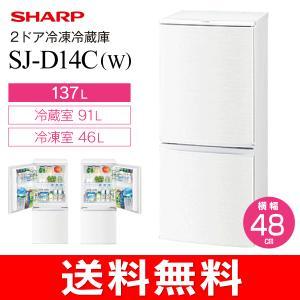 2ドア冷凍冷蔵庫 小型冷蔵庫 直冷式 137L 新生活(一人...