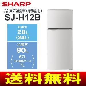 SJ-H12B(S) シャープ(SHARP) 2ドア冷凍冷蔵庫 直冷式 容量118L(冷蔵室90L・冷凍室28L) SJ-H12B-S townmall