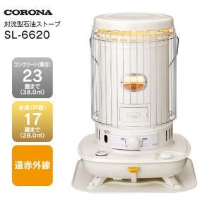 コロナ(CORONA) 対流型石油ストーブ(対流式ストーブ) 石油暖房機器 23(17)畳用 SL-...