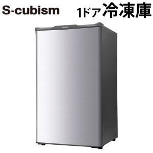 代引不可 WFR-1060(SL) 1ドア冷凍庫 60L 小型冷凍庫・家庭用フリーザー 左右ドア開き対応 前開き 直冷式 エスキュービズム WFR-1060SL|townmall