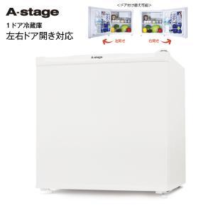 冷蔵庫 1ドア冷蔵庫 小型冷蔵庫 コンパクト 右開き・左開き...