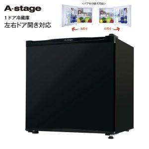小型冷蔵庫(1ドア冷蔵庫) 右開き・左開き対応 46リットル...