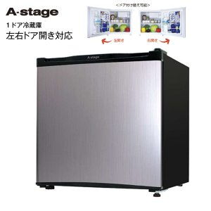 1ドア冷蔵庫 小型冷蔵庫 コンパクト 右開き・左開きどちらにも対応 46リットル 一人暮らし用 シルバーヘアライン WR-1046SL WR-1046(SL)|townmall