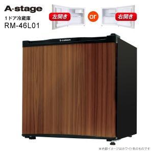 小型冷蔵庫 1ドア冷蔵庫 コンパクト 右開き・左開きどちらにも対応 46リットル 直冷式 小型・省エネ 一人暮らし ウッド色(前面木目調) WR-1046(WD)|townmall
