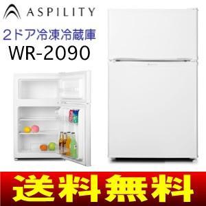 2ドア冷凍冷蔵庫 小型冷蔵庫 直冷式 90L 新生活(一人暮らし用)に最適 ASPILITY WR-...