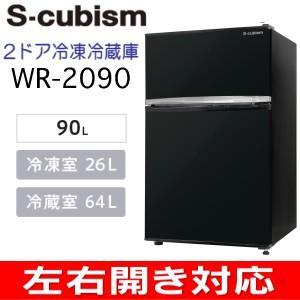 代引不可 2ドア冷蔵庫 小型 冷凍冷蔵庫 直冷式 90L 新生活・一人暮らしに最適 左右ドア開き対応 エスキュービズム 黒(ブラック) WR-2090(BK)|townmall