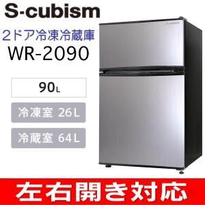 代引不可 2ドア冷蔵庫 小型 冷凍冷蔵庫 直冷式 90L 新生活・一人暮らしに最適 左右ドア開き対応 エスキュービズム シルバー WR-2090(SL)|townmall