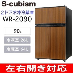 2ドア冷蔵庫 小型 冷凍冷蔵庫 直冷式 90L 新生活・一人暮らしに最適 左右ドア開き対応 エスキュービズム 木目調(ダークウッド) WR-2090(WD)|townmall