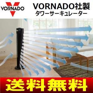 サーキュレーター タワー型 ボルネード 首振りせずに風を循環できるタワーサーキュレーター リモコン付 Vornado 143-JP|townmall