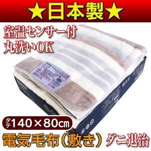 電気毛布 電気敷き毛布 洗えるブランケット NA-023S|townmall|02
