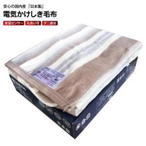 日本製 電気掛け敷き毛布 電気毛布 洗えるブランケット 電気かけしき 電気掛け 掛敷き 洗濯OK ダニ退治機能付き 電気毛布(かけしき)|townmall