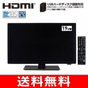 液晶テレビ 19型 3波対応(地上 / BS / 110°CSデジタル) 外付けハードディスク録画対応 19インチ 液晶TV19型(3波)|townmall