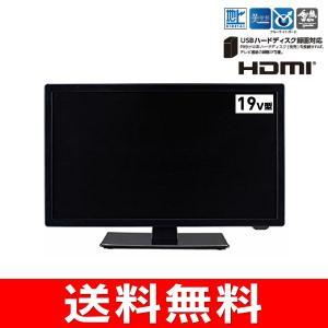 液晶テレビ 19型 地デジのみ 外付けハードディスク録画対応 19インチ 液晶TV19型|townmall