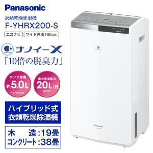 パナソニック PANASONIC ハイブリッド方式 衣類乾燥除湿機 部屋干し エコナビ ナノイーX プラチナシルバー F-YHRX200-S|townmall