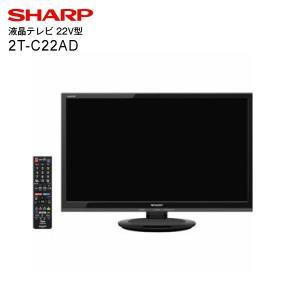 2T-C22AD-B 液晶テレビ 22インチ シャープ アクオス AQUOS 本体 地デジ/BS/110度CS SHARP 22V型 液晶TV 2TC22ADB|townmall