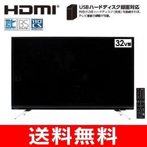 液晶テレビ 32型 3波対応(地上 / BS / 110°CSデジタル) 外付けハードディスク録画対応 32インチ 液晶TV32型(3波) DOL32H100|townmall