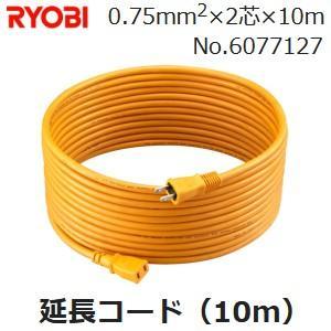 延長コード リョービ 純正品 10m 0.75m2×2芯 黄色 6077127 RYOBI 京セラ|townmall