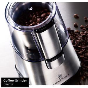 ラッセルホブス(Russell Hobbs) コーヒーグラインダー(電動コーヒーミル) 7660JP|townmall