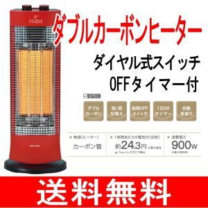 ダブルカーボンヒーター(カーボン管/ダイヤルスイッチ式/強弱切替/電気ストーブ) オフタイマー付アピックス ACH-740-RD|townmall