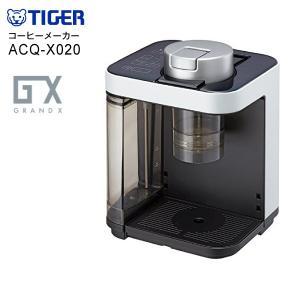 コーヒーメーカー GRAND X グランエックス タイガー TIGER フロストホワイト ACQ-X020-WF|townmall