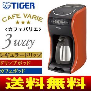 ACT-B040DV タイガー魔法瓶(TIGER) コーヒーメーカー カフェバリエ ドリップ・エコポッド・カフェポッド対応 ACT-B040-DV|townmall