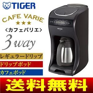 ACT-B040TS タイガー魔法瓶(TIGER) コーヒーメーカー カフェバリエ ドリップ・エコポッド・カフェポッド対応 ACT-B040-TS|townmall