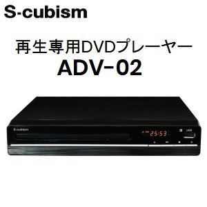 DVDプレーヤー S-cubism 再生専用 コンパクト シンプルな構造 ADV-02|townmall