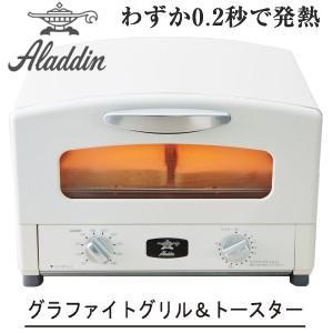 アラジン グラファイトトースター グリル&トースター グリルパン付属 Aladdin AET-G13N(W)|townmall