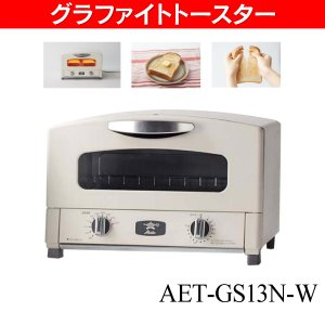 AET-GS13N-W(Aladdin) グラファイトトースター(アラジン) AET-GS13N(W)|townmall