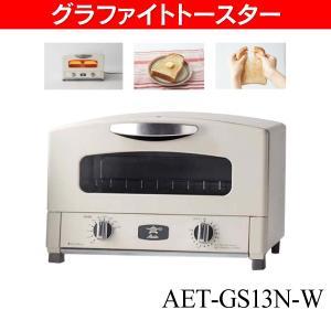 オーブントースター アラジン グラファイトトースター おしゃれ レトロ 食パン2枚焼き Aladdin AET-GS13N(W)|townmall