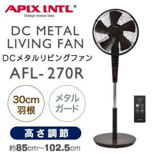 AFL-270R(BR) アピックス おしゃれな扇風機 DC扇風機 メタルガード リモコン付き APIX ブラウン AFL-270R-BR|townmall