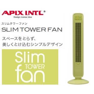 扇風機 スリムタワーファン(サーキュレーター効果/タワー型)リモコン付 アピックス AFT-594R(GR)|townmall