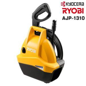 リョービ RYOBI 高圧洗浄機 エントリーモデル コンパクト 吐出圧力7.0MPa 洗車 ベランダ掃除 699800A AJP-1310|townmall