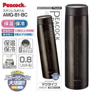 Peacock(ピーコック) マグボトル(ステンレスボトル) 直飲み 容量0.8L(800ml) クリアブラック AMG-81-BC|townmall
