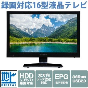 16型液晶テレビ・16インチ 地上デジタル専用液晶TV USB外付HDD録画対応 小型テレビ エスキュービズム S-cubism AT-16G01SR|townmall