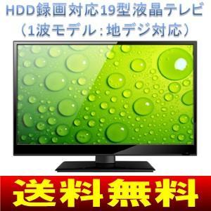 19型液晶テレビ(19インチ) 地上デジタル専用(地デジのみ) 外付けHDD録画対応 ASPILITY AT-19C01SR|townmall