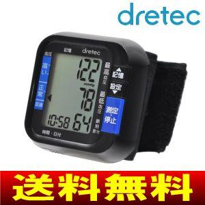 ドリテック(DRETEC) デジタル自動血圧計 手首式 コンパクト・簡単操作 BM-100BK