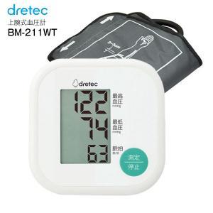 血圧計 上腕式 血圧測定器 コンパクトタイプ ドリテック デジタル自動血圧計 簡単操作 DRETEC ホワイト BM-201WT|townmall