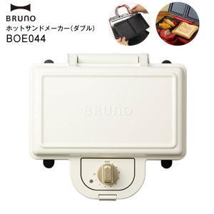 BOE044(WH) BRUNO ブルーノ ホットサンドメーカー ダブル タイマー付 ホワイト BOE044-WHの画像