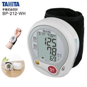 血圧計 手首式血圧計 タニタ 脈感覚の変動を感知 デジタル自動血圧計 コンパクト 簡単操作 手のひらサイズ TANITA ホワイト BP-212-WH|townmall