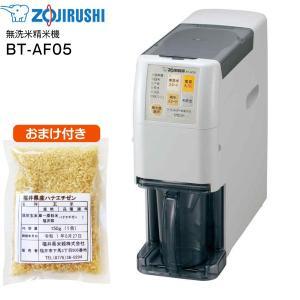 BT-AF05(HA) 象印 家庭用無洗米精米機 つきたて風味 2合 〜 5合 精米器 玄米のおまけ付き グレー BT-AF05-HA+玄米