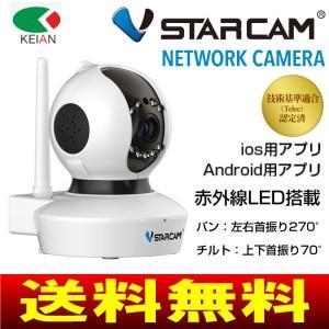 (C7823WIP)恵安(KEIAN) ネットワークカメラ(無線/有線LAN対応) iOS/Android対応 防犯・セキュリティ C7823WIP