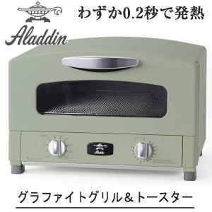 アラジン グラファイトトースター グリル&トースター グリルパン付属 Aladdin CAT-G13A(G)|townmall