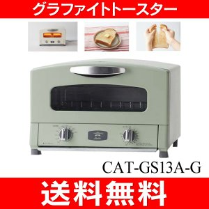 オーブントースター アラジン グラファイトトースター おしゃれ レトロ 食パン2枚焼き Aladdin CAT-GS13A(G)|townmall