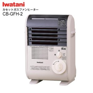 Iwatani(イワタニ)カセットガスファンヒーター 風暖(KAZEDAN)岩谷産業 CB-GFH-1