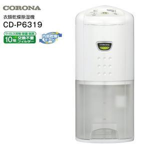 コロナ スリムタイプ除湿機 除湿器 部屋干し 衣類乾燥機 CORONA CD-P6318-W|townmall