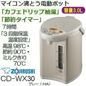 CD-WX30(HA)象印 マイコン沸とう(電気ポット/電動ポット)省エネで人気 容量3.0L CD-WX30-HA|townmall